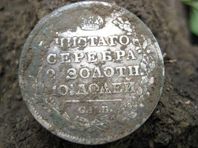 полтина 1818 год корчма металлодетектор б у
