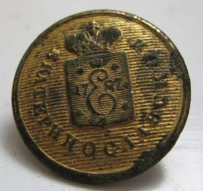 почищенная пуговица екатеринославской губернии
