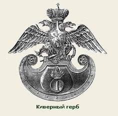 киверный герб
