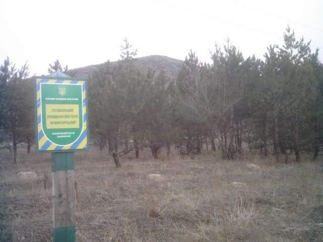 краматорский региональный ландшафтный парк