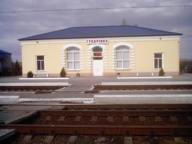 гусаровка вокзал