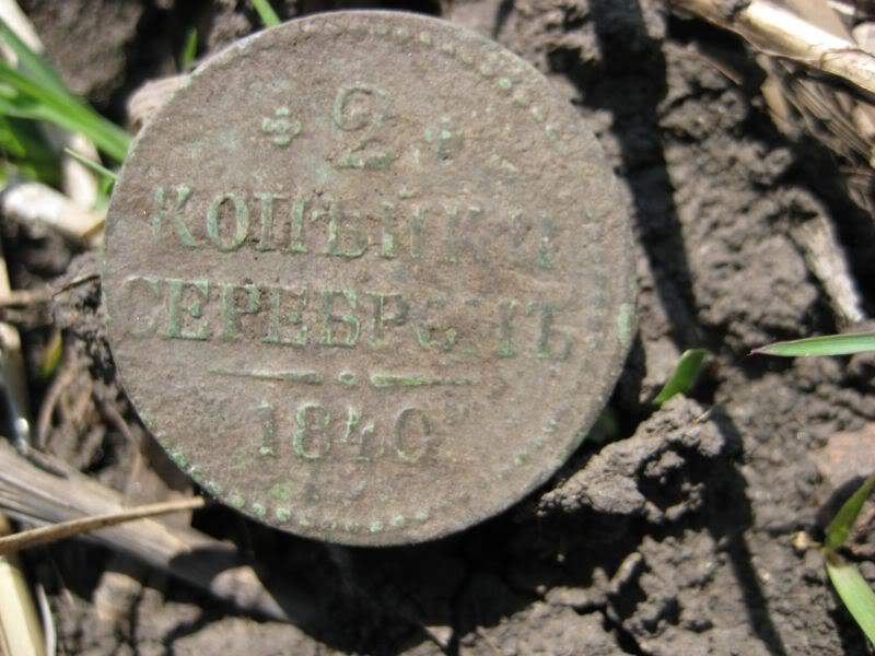 2 копйк серебром 1840