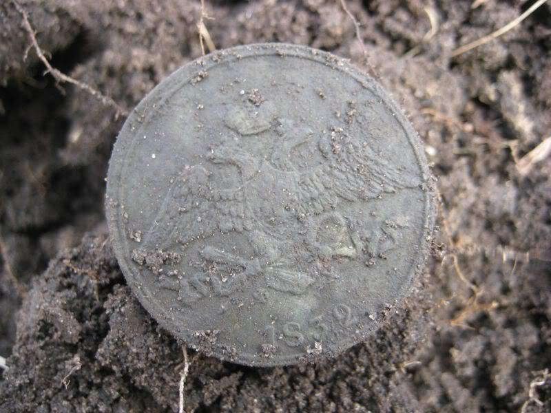 весенний коп 5 копеек 1832 года