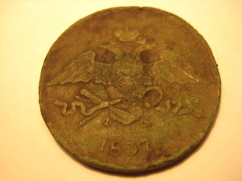 5 копеек 1837 год фх
