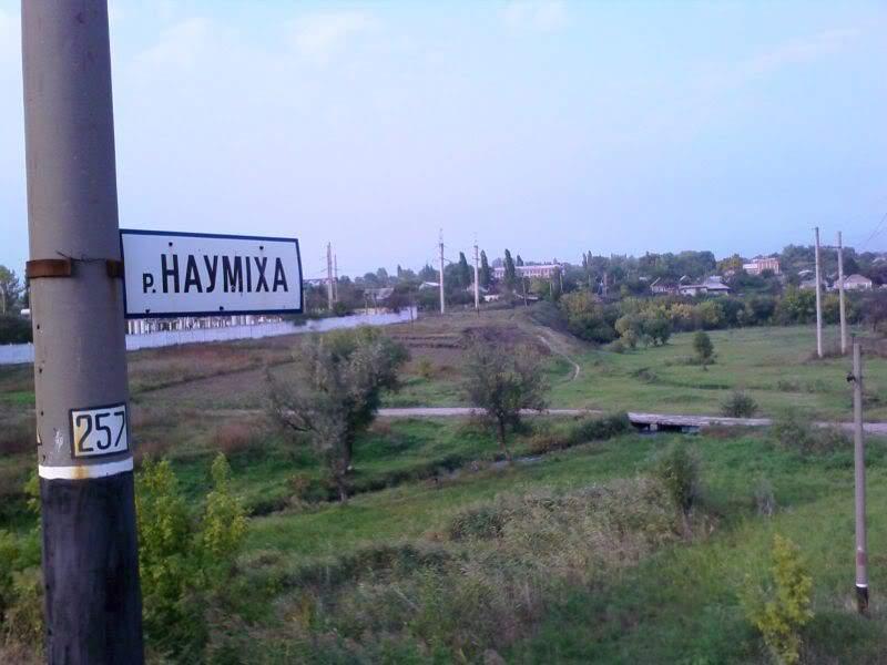 речка наумиха в Сантуриновка